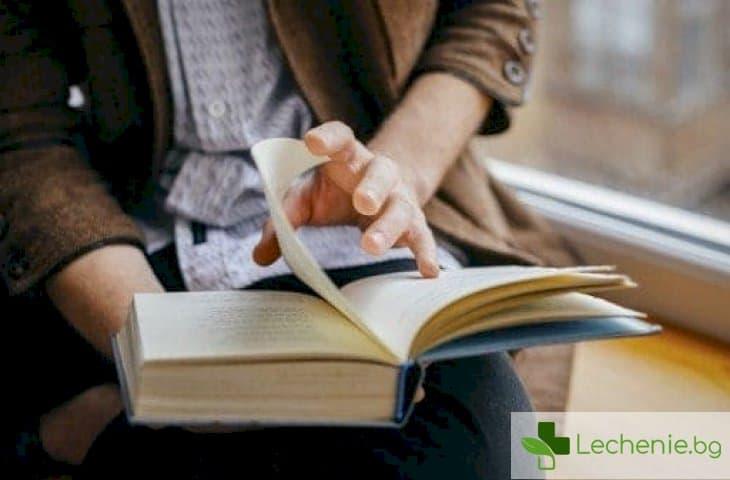 Четенето на книги може да увеличи продължителността на живота с поне 2 години