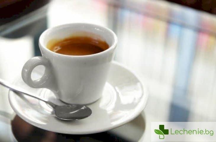 Европейската агенция по безопасност на храните разреши пиенето на 4 чаши кафе еспресо дневно