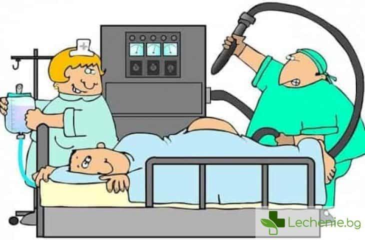 Няма връщане назад - как протича колоноскопията