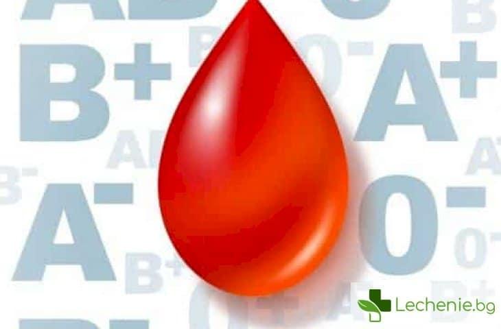 Кръвната група и заболяванията - в търсене на взаимовръзката
