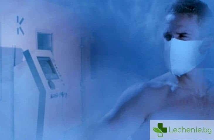 Криотерапия - кога студът е полезен