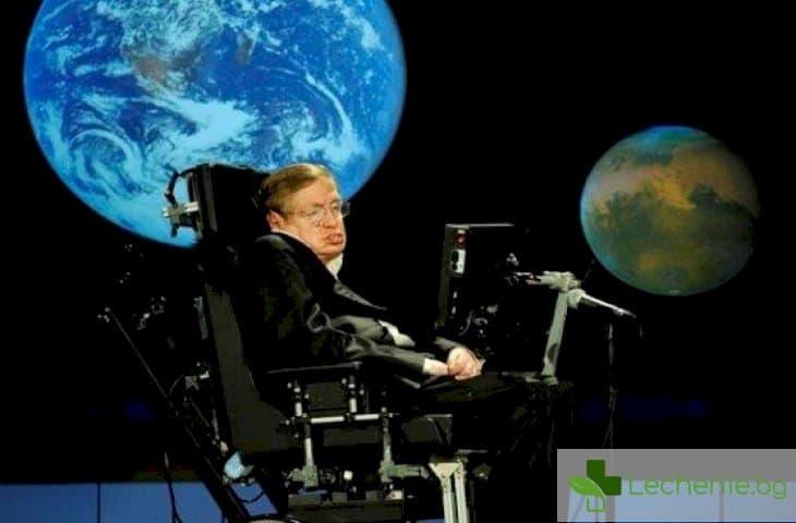 Стивън Хокинг - геният, заключен в неподвижно тяло