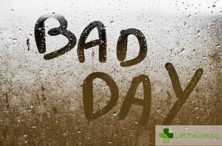 7 неща, които е важно да си припомняте, когато имате лош ден