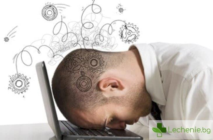 Как да си избавите от лошите мисли и тревожността
