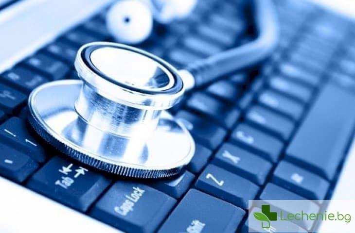 Медицинска помощ онлайн - полза или загуба на време