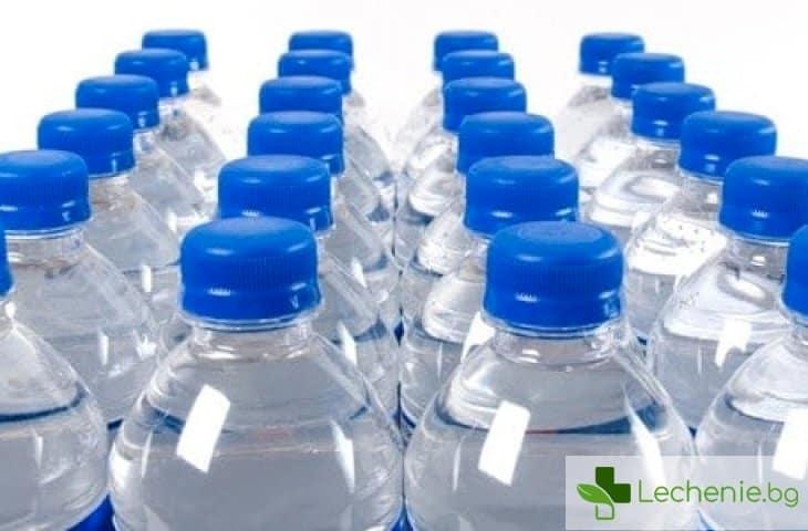 Опасна ли е за здравето водата от пластмасови бутилки