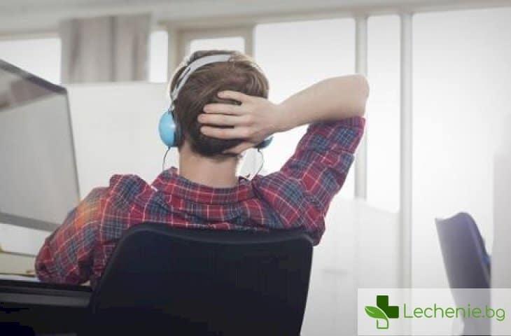 С каква музика ще увеличите с няколко пъти продуктивността си