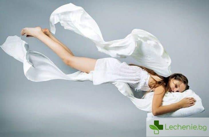 Таен SOS сигнал - за какви нарушения ни сигнализират сънищата