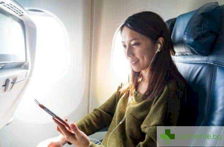 Какви навици помагат за избягване на неприятности по време на полет
