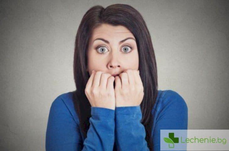 Как да престанете да нервничите напразно