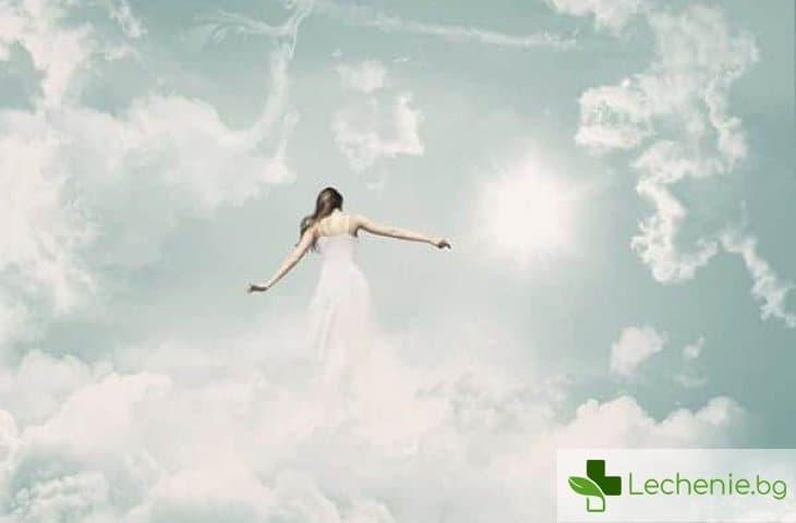 Защо за вашето здраве е полезно да витаете в облаците