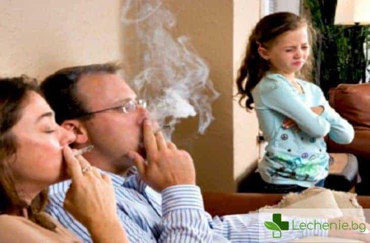 Пасивно тютюнопушене - колко е опасно за здравето