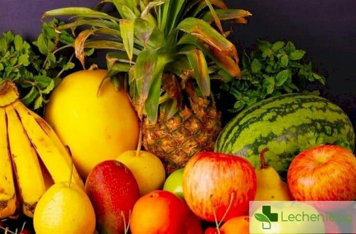 Употребата на плодове предотвратява инсулт и предпазва от депресия