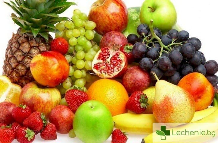 Ето колко плодове можем да изяждаме, без да си съсипваме здравето