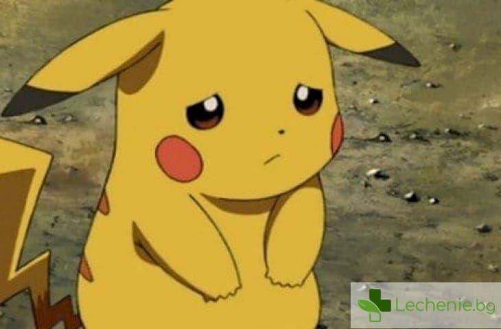 Pokémon Go помага страшно много при депресия и постоянна тревожност