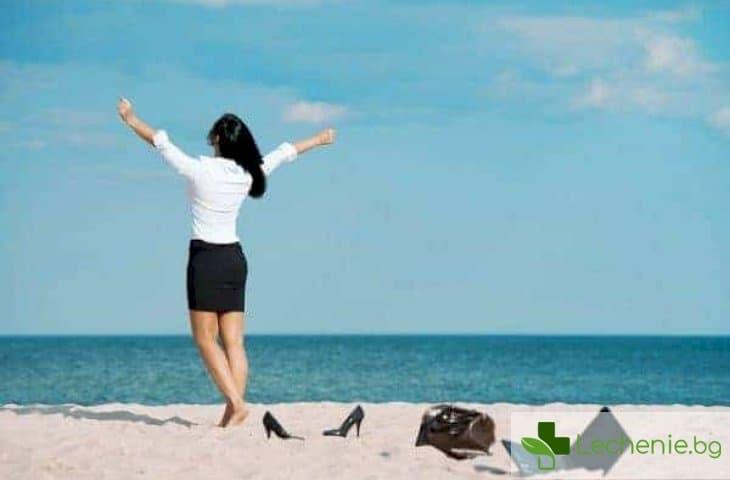 Полезните навици, които помагат да прекараме уикенда пълноценно