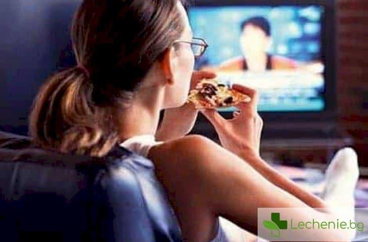 Защо гледането на развлекателни предавания е опасно за сърцето