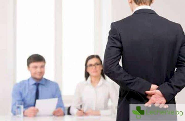 Чиста истина - трябва ли по време на интервю за работа да бъдем абсолютно честни