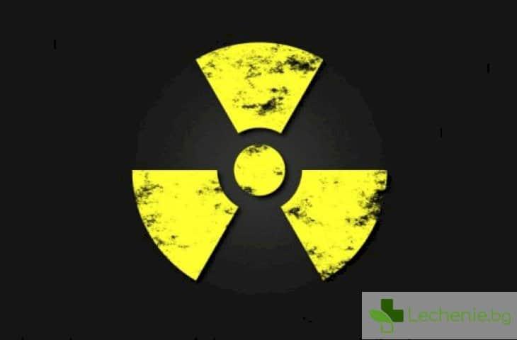 Ползите за здравето от радиацията, за които дори и не подозирате