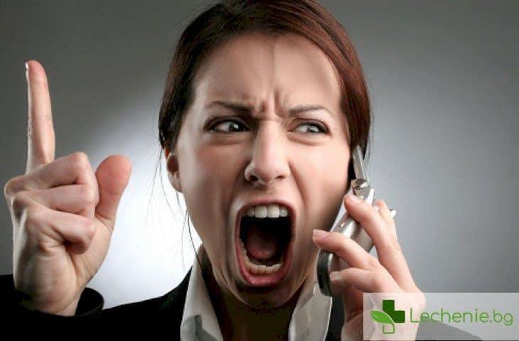Какво ядосва  най-много хората?
