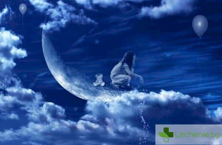 Сънищата - огледало на нашето здраве
