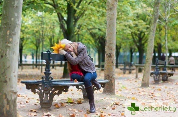 Вредни съвети - 7 сигурни начина да изпаднете в есенна депресия