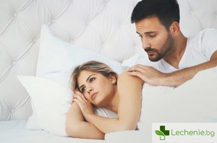 Как мъжете реагират на отказ от секс