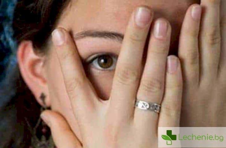 Как да преодолеете срамежливостта си