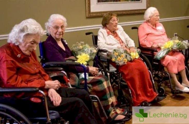 Топ 5 на дълголетниците - кои днес са най-старите хора на планетата