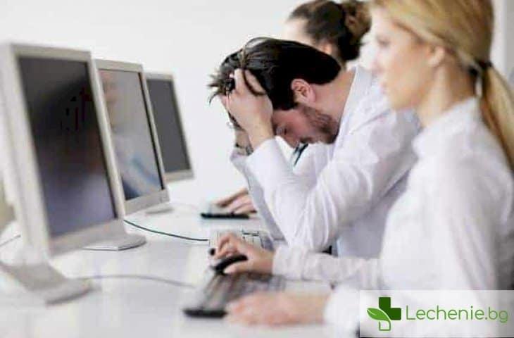 Топ 7 скрити източници на стрес в работата