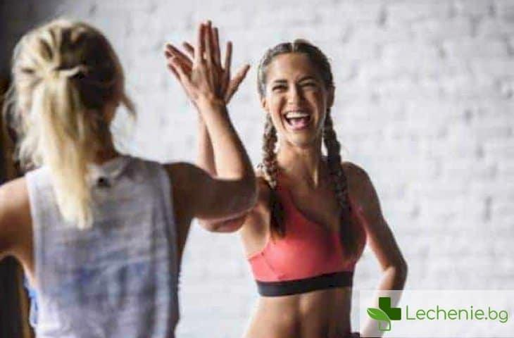 Топ 7 причини да започнем да тренировки с приятели
