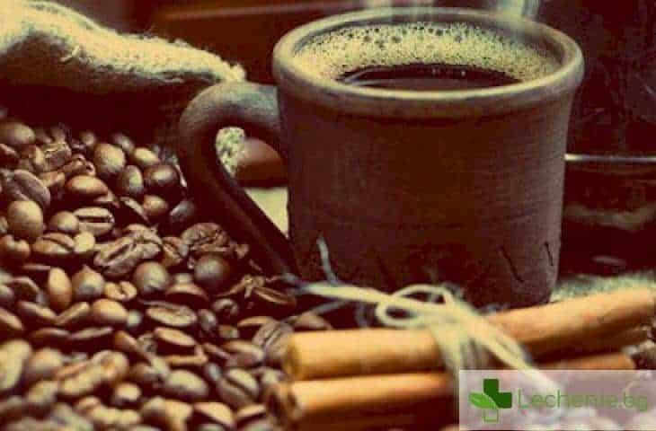 4 чаши кафе на ден понижават риска от диабет с 1/4