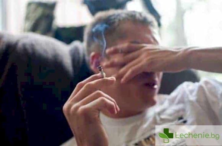 Ако детето вече юноша пуши трева - каква е правилната родителска реакция
