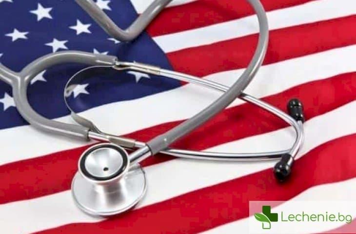 Противоречивото здравеопазване на САЩ
