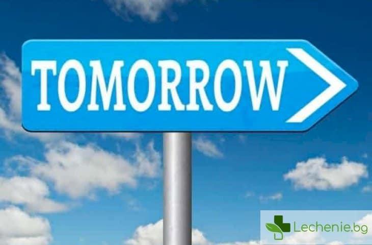 Защо утре няма да дойде никога