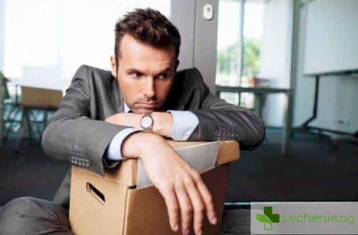 Как да преживеете уволнение - 7 отрезвяващи съвета