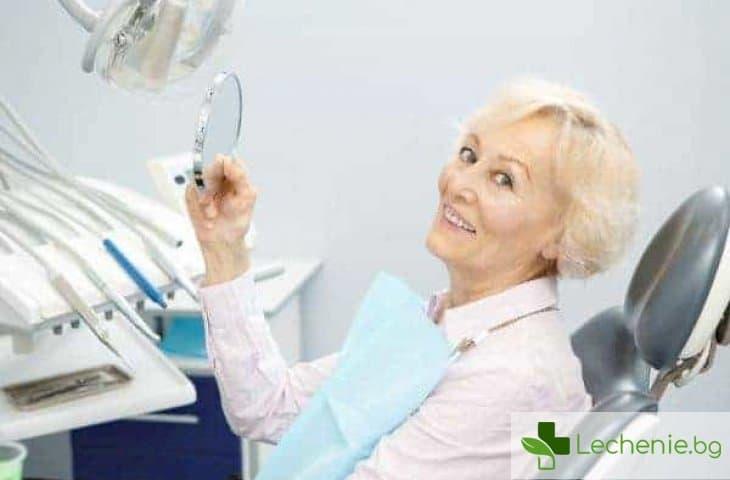 Как да запазим зъбите до дълбока старост