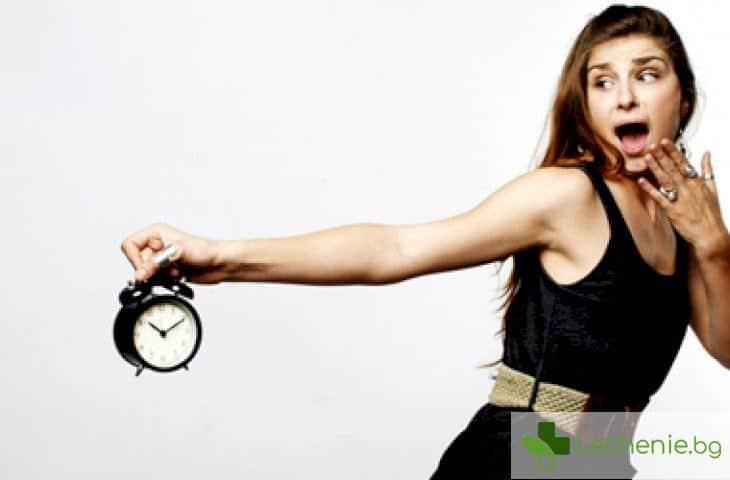Ето защо хората, които закъсняват, са успешни, креативни и живеят по-дълго
