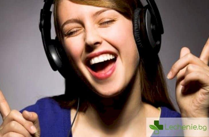 Защо слушането на музика е полезно за здравето?