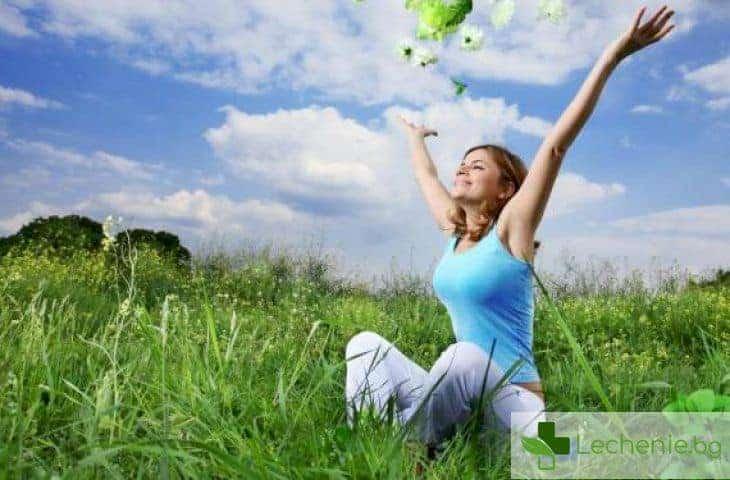 Как за 90 секунди да укрепите своето здраве
