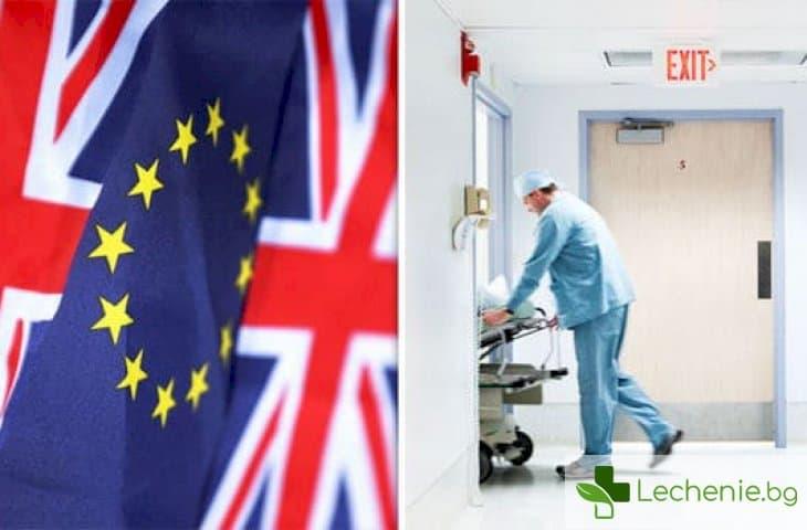 Как Brexit ще се отрази на системата на здравепазването