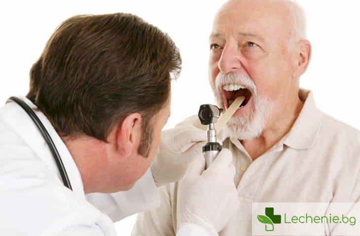 Левкоплакия на устната кухина