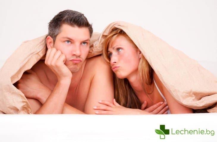 8 неща, които могат да убият желанието у един мъж