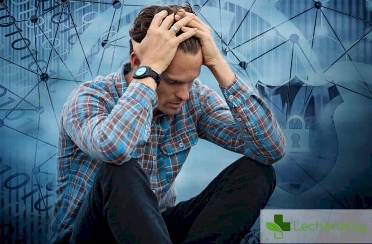 Как да опазим здравето, когато сме под постоянен стрес и напрежение