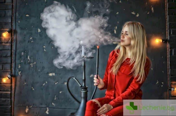 Наргилето по-сериозна заплаха за здравето от цигарите