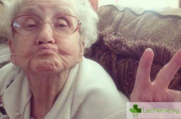 5 причини защо прабаба ти е била по-здрава от теб