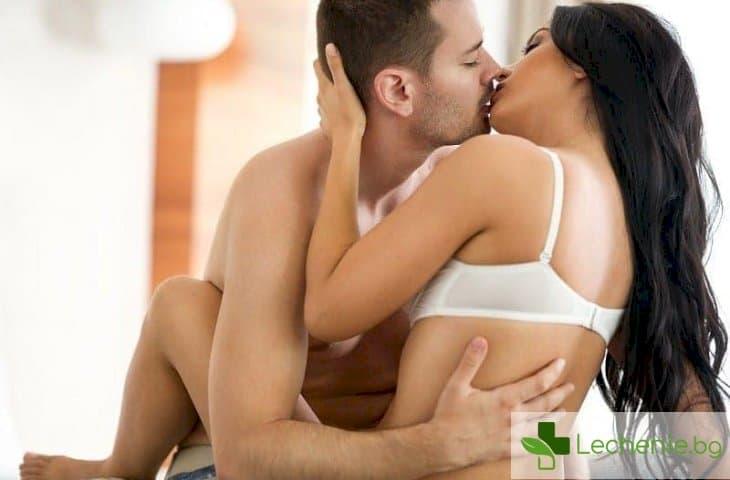 Как да подобрим сексуалния си живот?