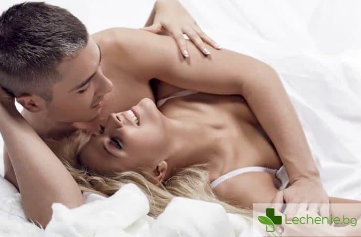 4 начина за подобряване на сексуалния живот при мъжете