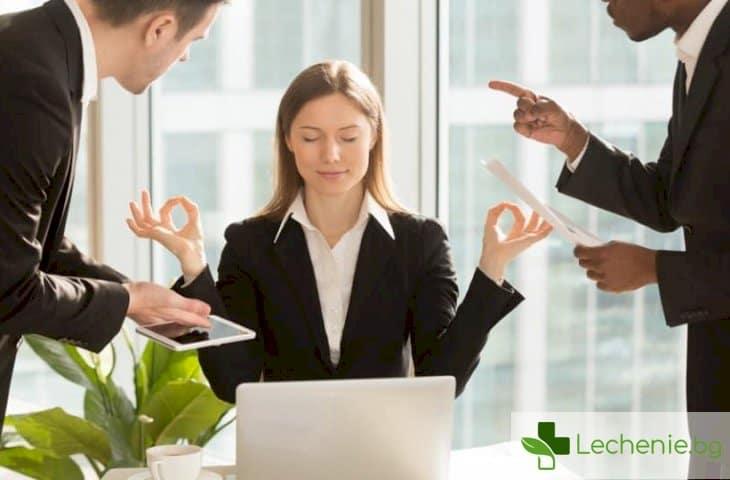 Как да разпускаме най-ефективно при много силен стрес
