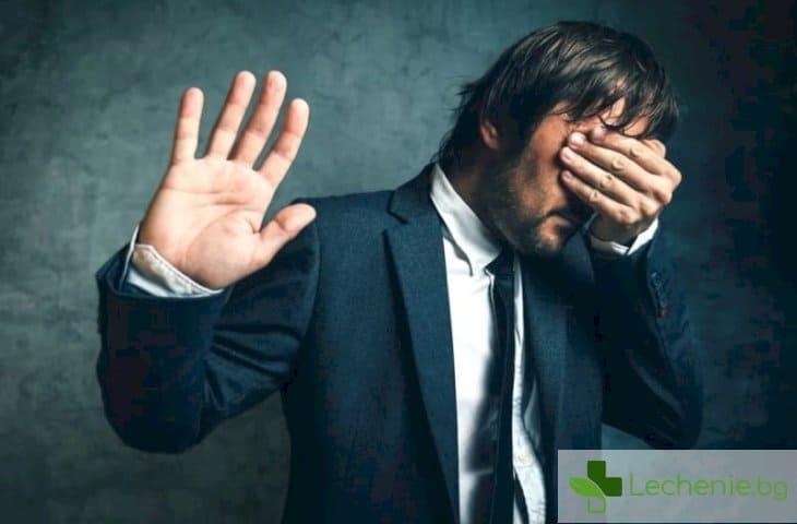 Защо срамът съпипва не само психическото здраве, но и физическото